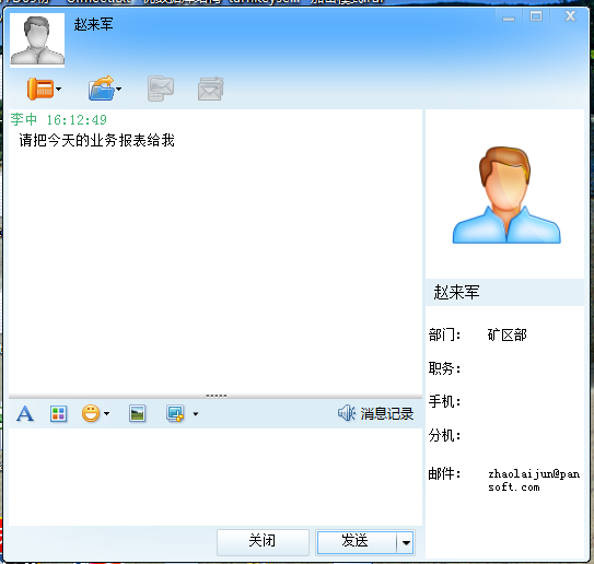 企业内部办公即时通讯系统