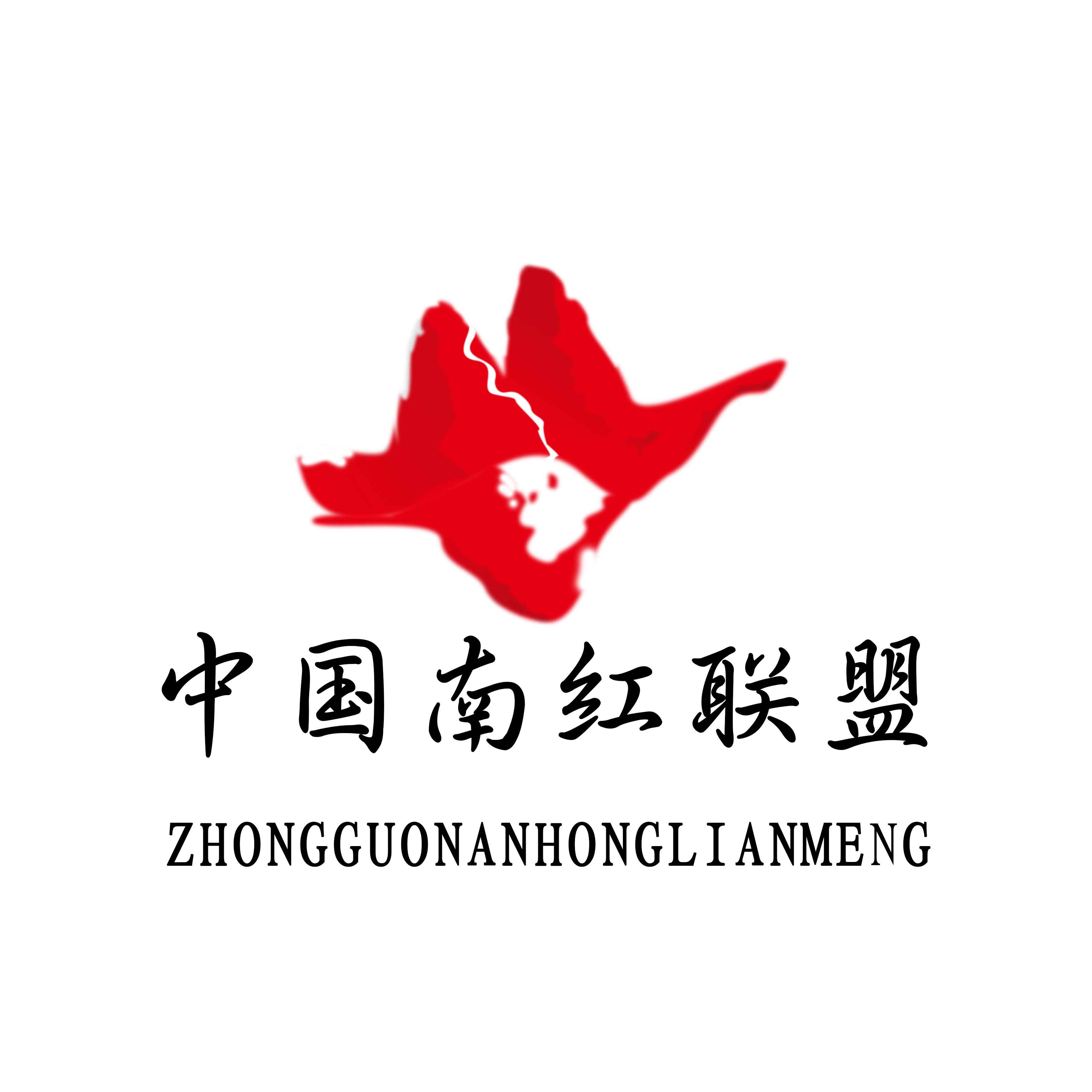 南红文化联盟