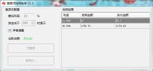 搜易贷抢购助手 网站辅助抢购 网页自动填单 抢单软件订制开发