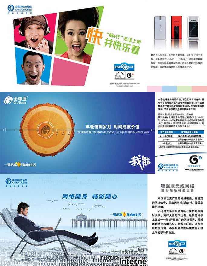 中國移動登機牌廣告