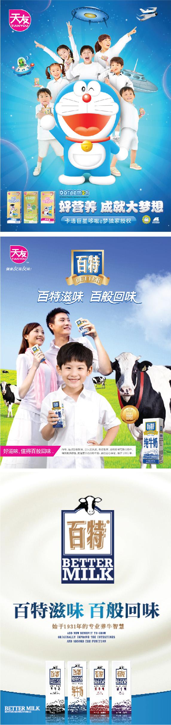 天友牛奶主画面