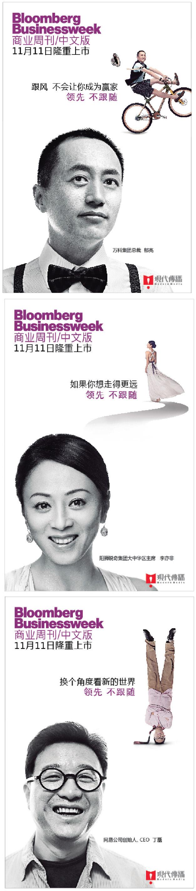 商業周刊中文版海報
