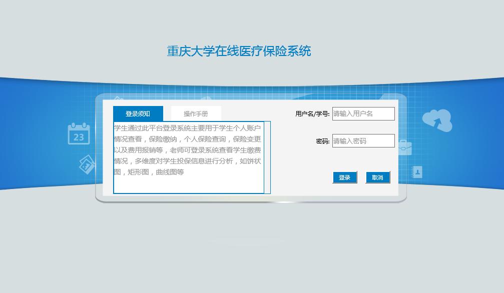 重庆大学在线医疗保险系统