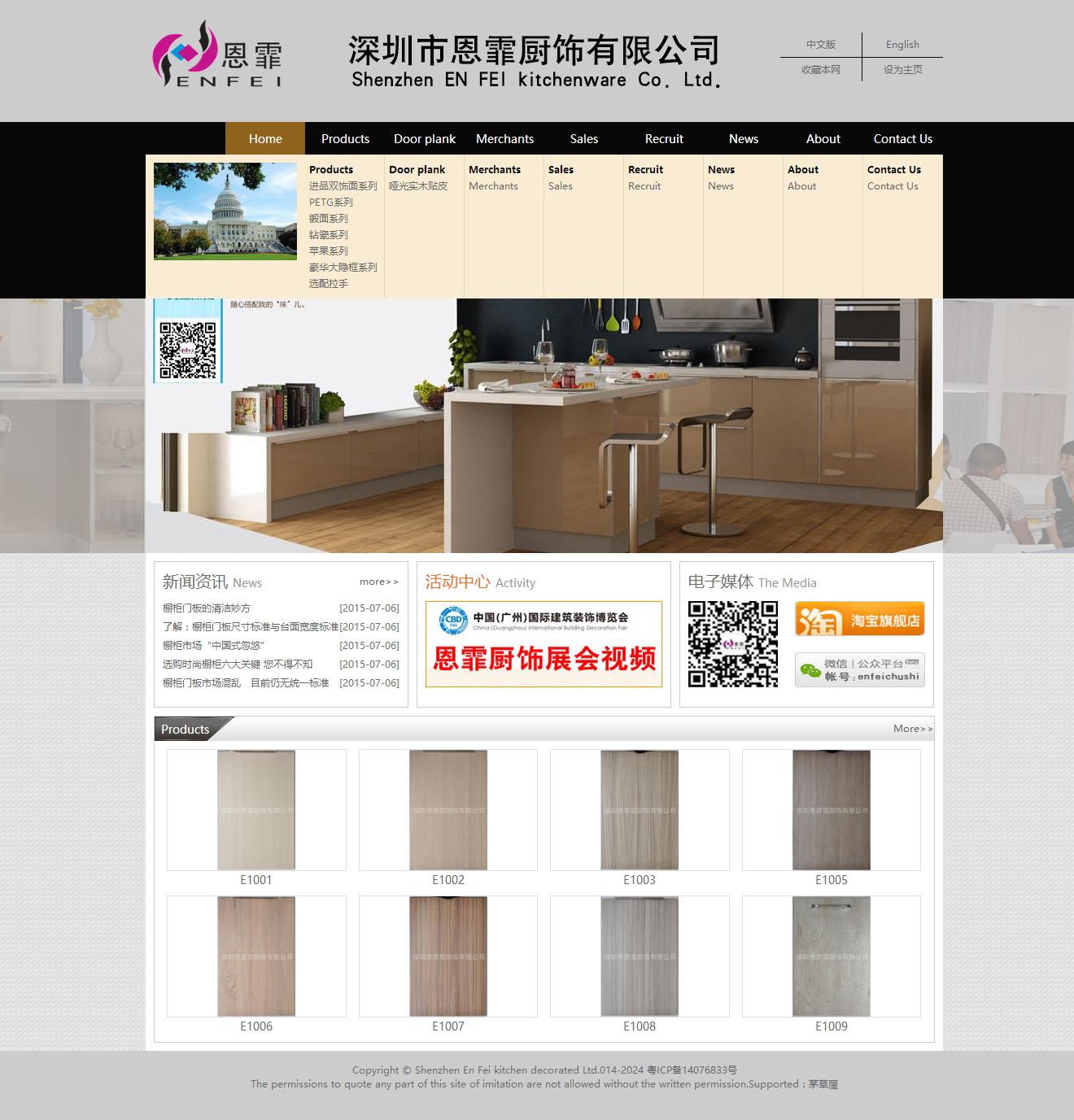企业网站类型