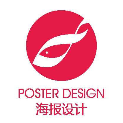 海报设计 QQ:1660150137