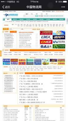 中国物流网