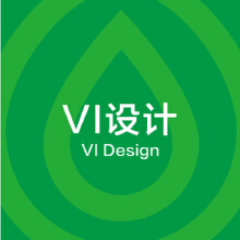 威客服务:[61548] VI设计