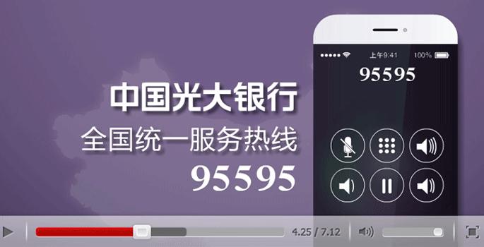 光大手机银行宣传动画