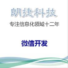 威客服务:[61605] 微信开发