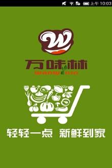 蔬菜配送类商城app