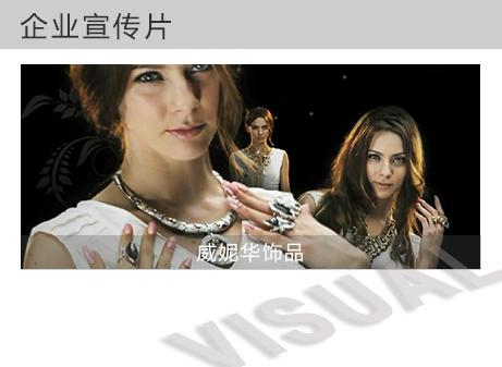 威妮華飾品宣傳片