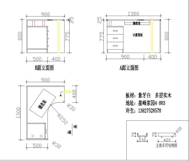 家具设计平面图