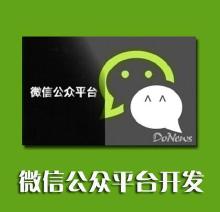 威客服务:[61665] 微信开发