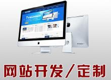 威客服务:[61666] 网站开发