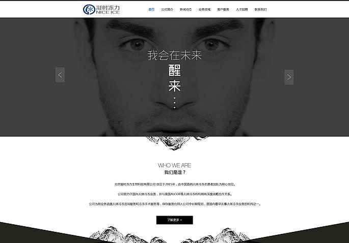 北京凝时冻力生物科技有限公司