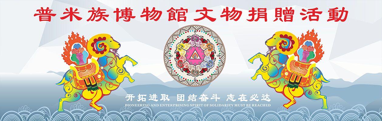 普米族博物馆文物征集海报