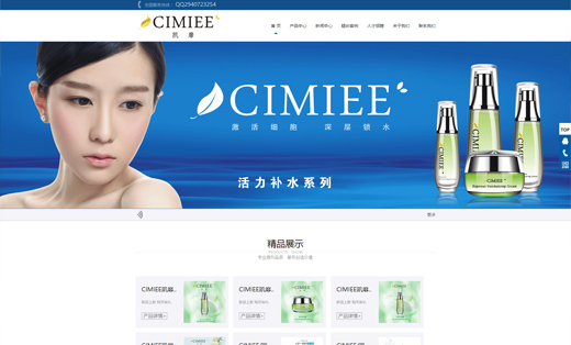 某化妆品网站