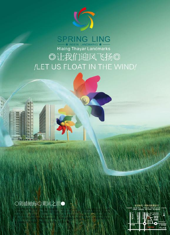 SPRING LING 海报