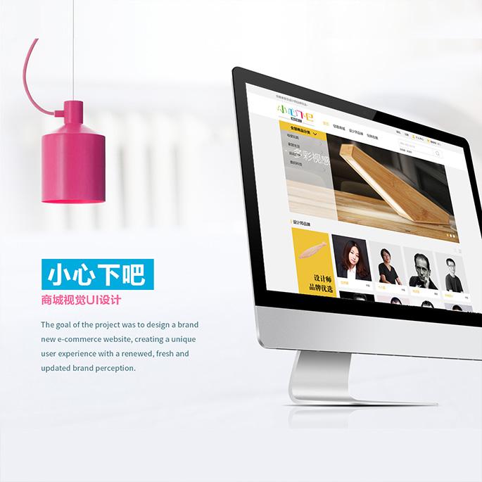 【小心下巴】商城视觉UI设计