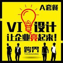 基础VI设计套餐A/logo设计/企业VI设计/公司vi设计