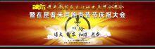 普米族2015年吾昔节背景幕