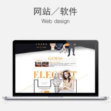 威客服务:[61891] 定制企业网站/软件设觉UI设计