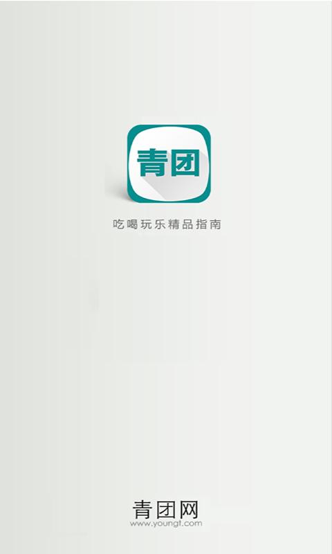 青团生活app