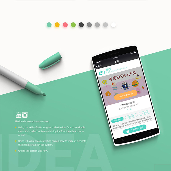 【童画】App交互与UI设计