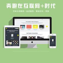 威客服务:[61978] 企业网站建设