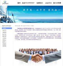 杭州优比企业管理咨询有限公司