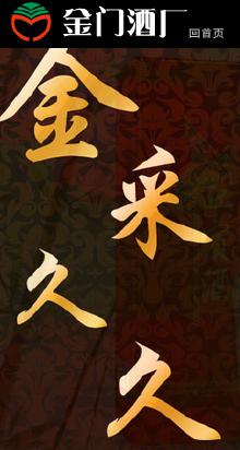 金门酒厂html5响应式