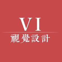 威客服务:[62038] 企业VI视觉设计