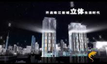 广州富力中心