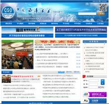 中国海洋学会
