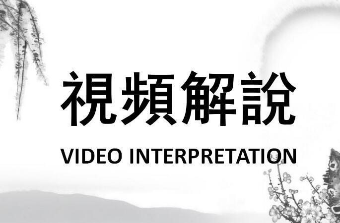 视频解说(正式版)