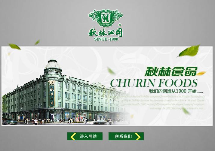 秋林食品厂-翰诺网站建设