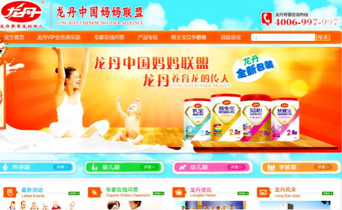 龙丹乳业-翰诺网站制作