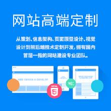 威客服务:[62079] 网站高端定制