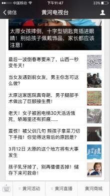 山西黄河商城-黄河电视台