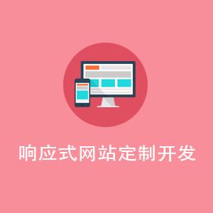 响应式网站定制开发