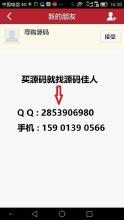 威客服务:[62125] Android/ios 仿微信功能 基于xmpp的即时通讯软件源码出售