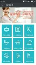 威客服务:[62168] 家政服务公众平台