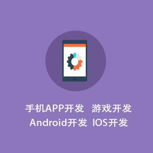 移动APP应用定制开发