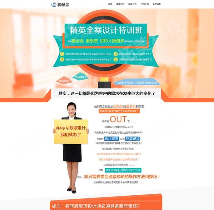 教育培训单页网站策划设计制作