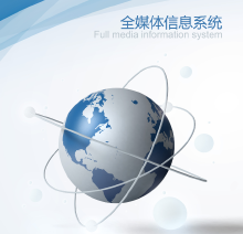 威客服务:[62167] CMS-全媒体信息系统