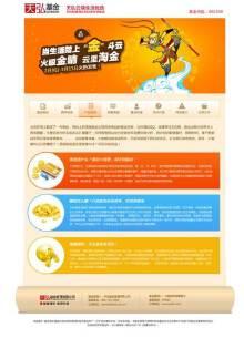 天弘基金网页设计