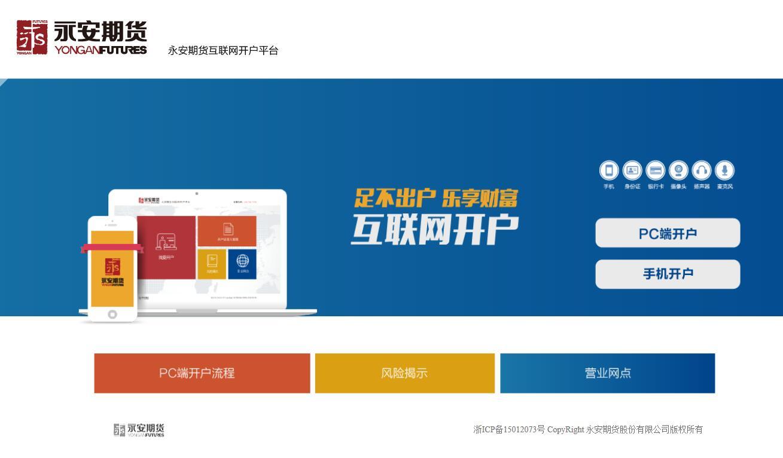 永安期货网站设计页面