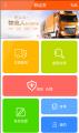 物流app开发-易运宝