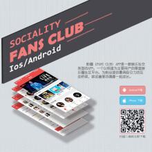 【粉圈】App视觉UI设计