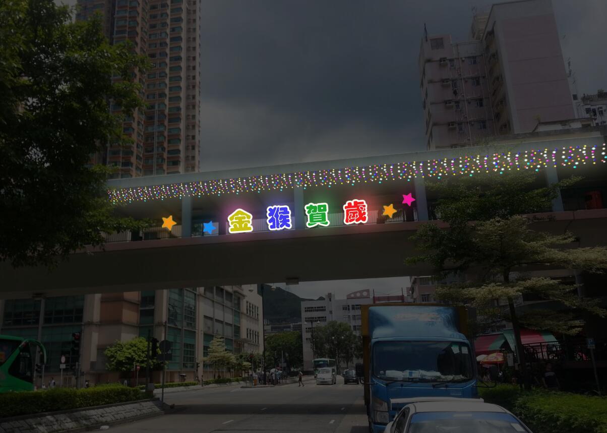 节日灯饰设计